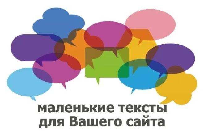 Напишу небольшие тексты для Вашего сайтаПродающие и бизнес-тексты<br>Комментарии, описания, заметки, новости - небольшие непритязательные текстовые материалы общим объемом до 9000 символов. Тексты будут написаны грамотным, литературным русским языком в соответствии с вашими пожеланиями. PS: Это НЕ научные статьи, НЕ выжатые_досуха_продающие тексты и НЕ Особо Важные SEO-странички на главную... Но ведь кому-то нужны и просто заметки , правда же? PPS: Конечно, 100% уникальные.<br>