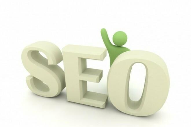 Профессиональная и полная SEO оптимизация 1 страницы под выдачу поисковиков 1 - kwork.ru