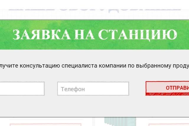 создам форму обратной связи 1 - kwork.ru