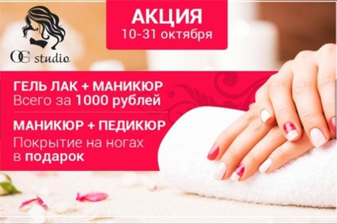 Эффектный баннер для соц.сетей 1 - kwork.ru