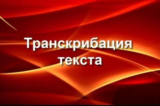 Транскрибация, перевод из аудио в текст, 60 мин-500Р 1 - kwork.ru