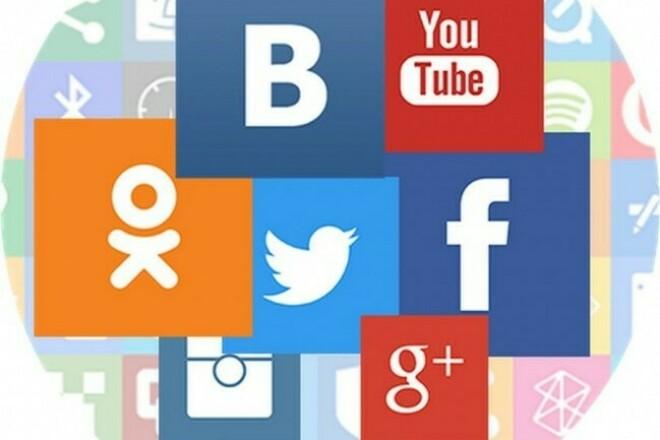Администрирование в социальных сетяхАдминистраторы и модераторы<br>Администрирование групп ВКонтакте, G+, Одноклассниках, Фейсбуке. Наполнение контентом твитера, инстаграма, ютуб канала, групп вк, одноклассников и фб и также их модерация. Есть опыт работы в данной сфере! Гарантирую качественное и своевременное выполнение своих обязанностей; В онлайне с 9 утра до 11 ночи. Кворк: 500р - 7 дней<br>