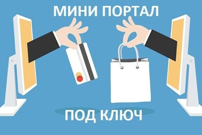 Создам мини-портал. Альтернатива интернет-магазина 1 - kwork.ru