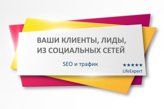 Ваши клиенты, лиды, из социальных сетейТрафик<br>Ищите новых клиентов? Мы найдем во ВКонтакте, Фейсбуке, Твитере и Одноклассниках людей, которым нужны ваши услуги или товары. Работаем по уникальной технологии, с помощью специальных алгоритмов найдем среди всех сообщений такие, в которых пользователи пишут о своих потребностях или проблемах. Найдем лиды в категориях: Подарки , Продажа одежды и обуви, Продажа аксессуаров, Организация путешествий, Изучение языков, Продажа билетов на мероприятия, Услуги репетиторов, Медицинские услуги, Услуги стоматологов, Финансовые услуги, Услуги по аренде недвижимости, Продажа и ремонт компьютеров, Услуги фотографов и видеооператоров, Услуги по организации мероприятий, Услуги по созданию сайтов, Услуги по интернет-маркетингу, Услуги дизайнеров и др. Вы получите прямые ссылки на сообщения клиентов и их профили в социальной сети. Заказывайте доп. опции, можно прилично сэкономить и улучшить качество лидов. Лиды из соц. сетей (а точнее интенции) это когда люди пишут о своих желаниях, потребностях, связанных с покупкой определенных товаров или услуг. Мы находим такие сообщения, даем вам на них ссылки, дальше вы уже самостоятельно ведете диалог с человеком.<br>