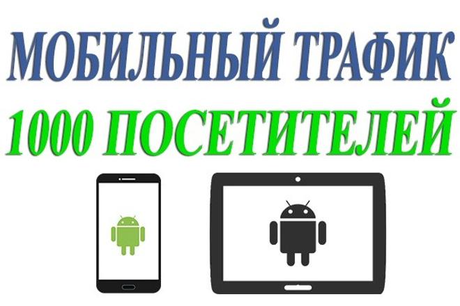 Мобильный трафик на сайт - 1000 посетителей 1 - kwork.ru
