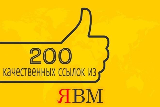 Ссылки из Яндекс вебмастер на Ваш сайтСсылки<br>Уникальное предложение! В данном кворке предлагаю Вам оригинальное решение – прогон по профилям взятым из панели Яндекс вебмастер. Я занимаюсь прогонами порядка 8 лет. И конечно прогоняю свои сайты. Я взял ссылающиеся сайты из панели ЯВМ и собрал базу сайтов на которых удалось успешно разместить ссылку. Подробнее о прогоне: • После прогона Вы гарантировано получите более 200 ссылок на ваш сайт. • База была вычищена от сайтов со спамностью выше 12 (по FastTrust) • Были убраны сайты в которых присутствует запрет к индексации через robots.txt • Я специально не убирал сайты с Noindex, Nofollow – потому как это не повлияло на их появление в ЯВМ • По окончании прогона предоставлю Вам полный отчет. Уверены, получив отчет, Вы станете моими постоянными клиентами, чему я буду очень рад. Обратите внимание на другие мои кворки.<br>