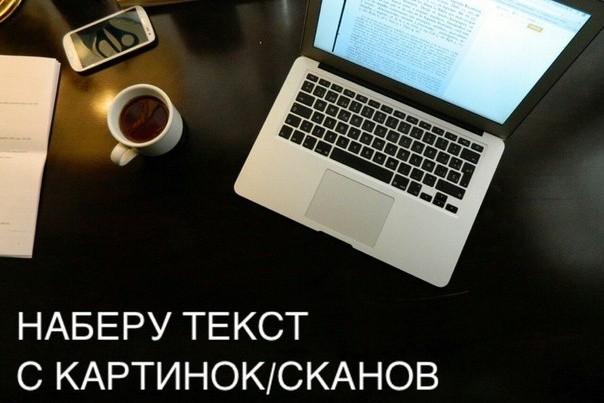 Наберу текст с картинок или сканов 1 - kwork.ru
