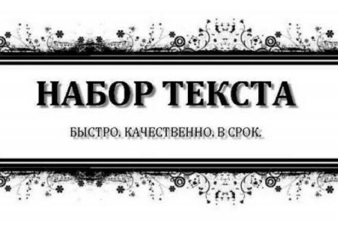 Буду рада помочь и наберу текст 1 - kwork.ru