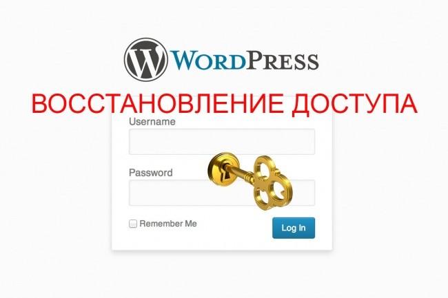 Восстановлю доступ в админку сайтаАдминистрирование и настройка<br>Забыли пароль и не можете попасть в административную часть сайта? Если данные для доступа утеряны, я помогу с восстановлением. Обращайтесь, выполню все быстро и качественно.<br>