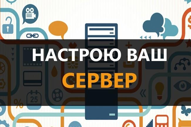 Настрою ваш Linux-сервер (VDS,VPS) 1 - kwork.ru