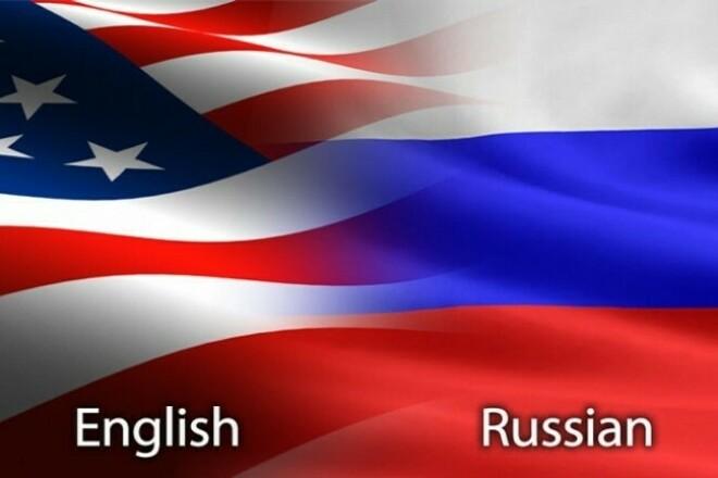 Любой перевод с или на английский, французский языкиПереводы<br>Сделаю литературный, технический, специализированный, поэтический переводы en-&amp;gt; ru, fr-&amp;gt; ru, а также ru-&amp;gt;en, ru-&amp;gt; fr. Гарантирую качественный грамотный текст, выполнение задания в срок.<br>