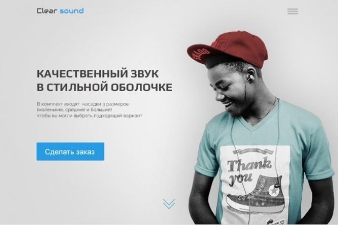 Разработка дизайна сайтов, интернет-магазинов, landing page 1 - kwork.ru
