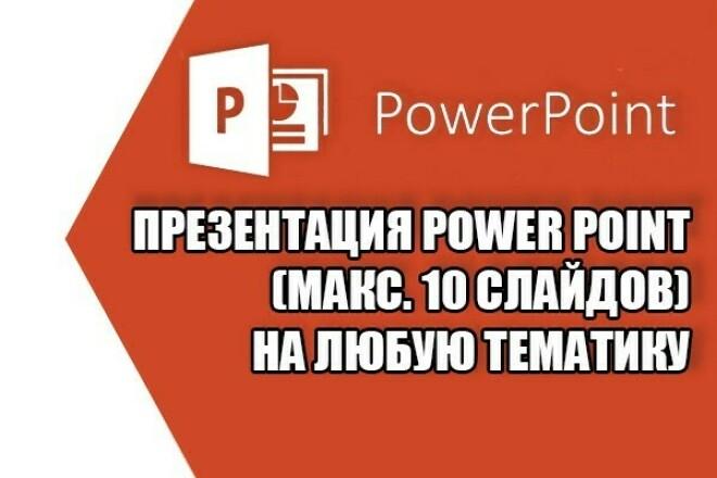 Сделаю презентацию Power PointПрезентации и инфографика<br>Создам презентацию любой сложности. Учту все Ваши идеи и предложения. Презентация (до 10 слайдов). 1) Красивый дизайн; 2) Понятная инфографика; 3) Грамотный текст.<br>