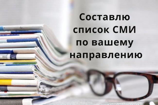 Составлю список СМИ по вашему направлению 1 - kwork.ru