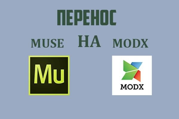 Перенос с MUSE на MODX RevolutionСайт под ключ<br>Здравствуйте, Уважаемые заказчики! Предлагаю услугу по переносу с muse на modx Revolution. После переноса, сайт будет удобен в управлении - будут чанки, шаблоны, TV - поля, и прочие фишки modx. У Вас в руках будет мощный и одновременно очень удобный инструмент для управления контентом Вашего сайта. Стоимость зависит от объема работ - количества страниц, сложности верстки и так далее. От себя гарантирую высокое качество, и максимальную ответственность. Жду Ваших заказов!<br>