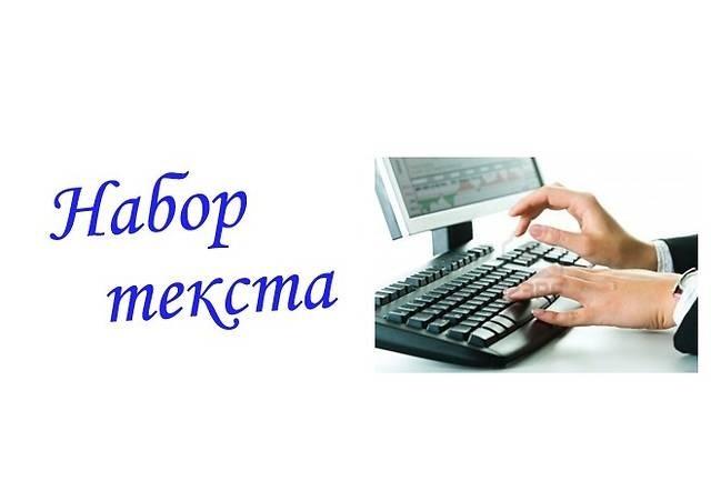 Копирайтинг текста в Word с бумажного носителя 1 - kwork.ru