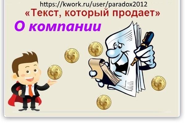 Напишу текст о компании для вашего сайта, 2000 знаков + бонус 1 - kwork.ru