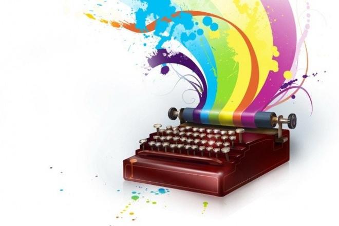 Напишу оптимизированный текст в соответствии с Вашими требованиямиПродающие и бизнес-тексты<br>Написание различных текстов. Мои профессиональные качества: умение писать в разных стилях и жанрах, ориентированность на аудиторию сайта, грамотность, умение систематизировать и обобщать информацию. Что могу предложить Вам я? • обзоры; • тексты для каталогов и товаров интернет-магазинов; • продающие и рекламные тексты, отличные информационные статьи.<br>
