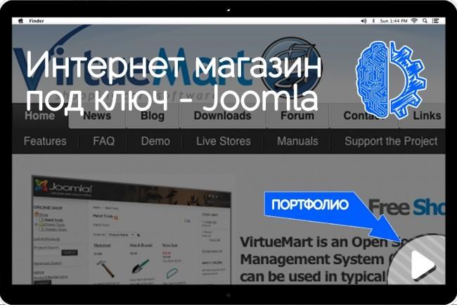 Интернет-магазин под ключ - JoomlaСайт под ключ<br>Создание интернет-магазина на CMS Joomla + VirtueMart. В админке есть возможность добавлять товары и статьи. Также можно прослеживать статистику заказов.<br>
