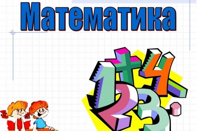 Помогу с домашним заданием по математике 1-6 классРепетиторы<br>Помогу решить домашнее задание с объяснением каждого действия в кратчайший срок, начиная от простых примеров, заканчивая сложными задачами.<br>