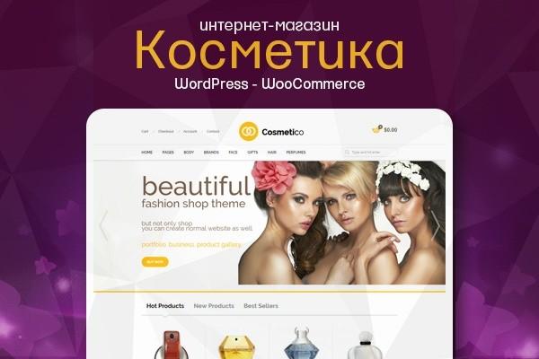 Магазин косметики. Шаблон, тема Wordpress 1 - kwork.ru