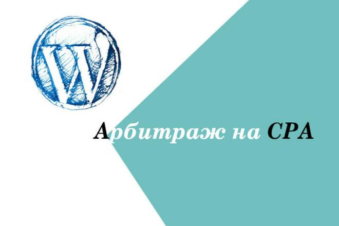 Сайт на Wordpress + Готовая связка для Арбитража 1 - kwork.ru