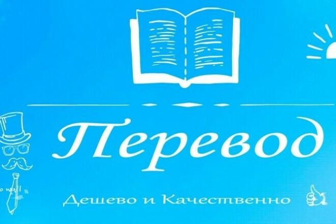 Перевод текста 5 языков Англ. Рус. Испан. Турецк. УкрПереводы<br>Качественный и Дешевый Перевод текстов !Различной тематики !За короткие сроки !С учетом возможных пожеланий работодателя.<br>