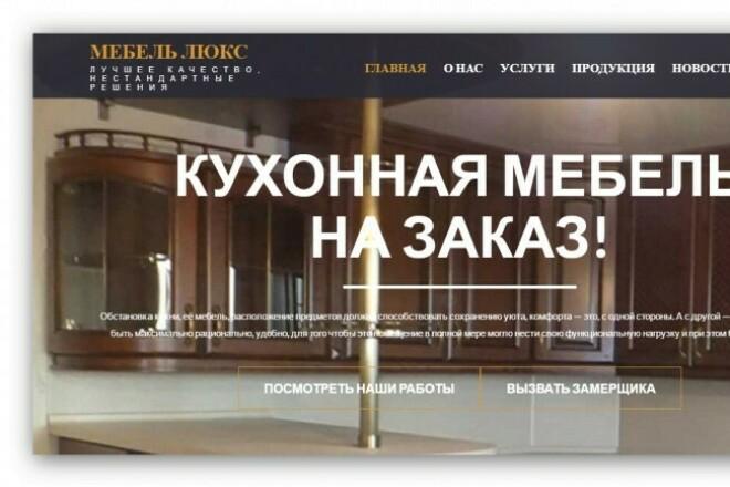Адаптивный сайтСайт под ключ<br>Адаптивный сайт-визитка. Объем сайта до 10 страниц. Слайдер на главной странице, кнопка обратного звонка ( 1000 рублей в подарок на звонки).<br>