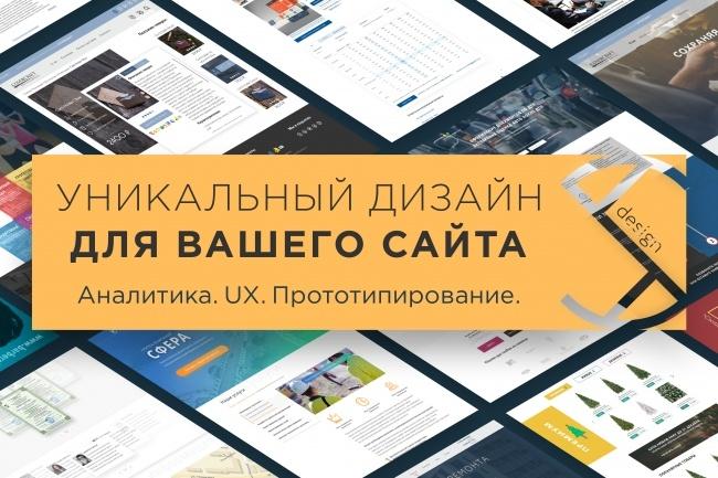 Уникальный дизайн сайта, landing page, интернет-магазина 1 - kwork.ru