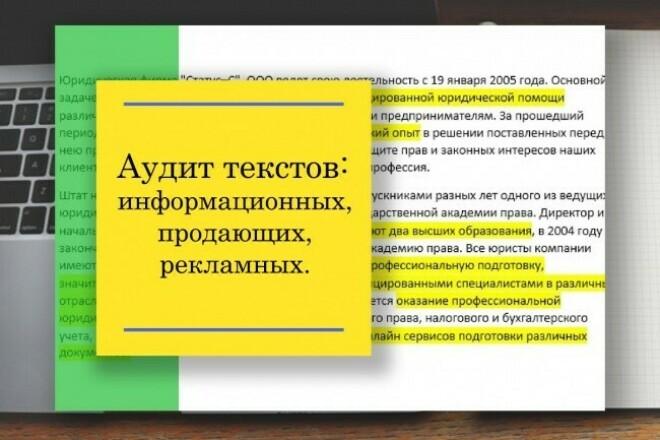 Подробно разбираю тексты на Вашем сайте 1 - kwork.ru