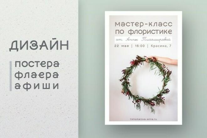 Дизайн постера, флаера, афиши 1 - kwork.ru