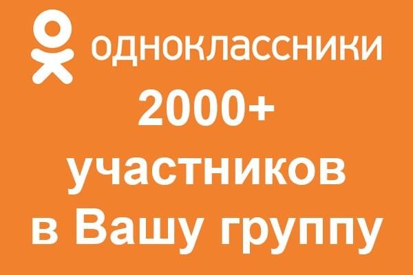 2000 подписчиков в группу Одноклассники, odnoklassnikiПродвижение в социальных сетях<br>Помогаем владельцам групп в Одноклассниках (odnoklassniki, ok, ок) безопасно и дешево увеличить численность подписчиков. Мы добавляем участников, которые идеально подходят для расширения группы. Это сделает группу привлекательной для целевой аудитории, повысит доверие к группе, а значит и конверсию. Также это помогает поднять группу в поисковой выдаче, что приведет вам больше целевых посетителей. Увеличиваем количество участников в группе постепенно, чтобы не было бана со стороны сети одноклассники. Наши гарантии: 1. Вам не нужно давать нам никаких прав на группу, а значит она останется полностью под вашим контролем 2. Мы даем пожизненную гарантию на отписки (хотя их практически нет, максимум 5%) - если людей станет меньше, чем вы заказали, то мы добавим новых. Фильтров по полу, возрасту, стране нет. Подписчики в основном из России и СНГ в возрасте 18-30 лет. Заблокированных подписчиков не бывает. У 10-20% не загружены аватары (стоит стандартная). Совершенно бесплатно мы можем добавить вам 10 подписчиков для оценки их качества. Если они вас устроят, то мы приступим к полноценному выполнению заказа.<br>
