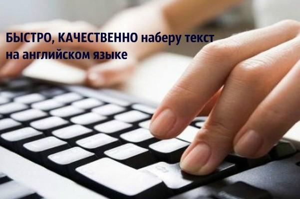 Оперативно, грамотно наберу текст на английском языке 1 - kwork.ru