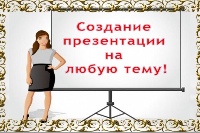 Создам презентацию MS PowerPointПрезентации и инфографика<br>Создам красивую и эффектную презентацию в MS PowerPoint на любую тему из Ваших фотографий, видео, текста, мелодии. Учту любые Ваши пожелания. Презентация любых стилей и направлений, от поздравлений до корпоративных презентаций. Возможна конвертация в PPT, PPTX и другие форматы.<br>