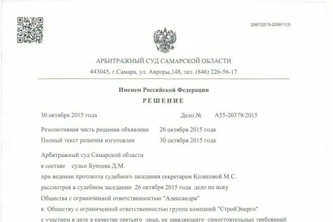 Составлю иски в арбитраж по взысканию просроченных задолженностей 1 - kwork.ru