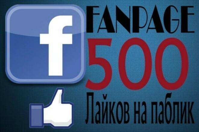 Добавлю +500 человек в вашу группу на FacebookПродвижение в социальных сетях<br>Что я предлагаю? Качественная раскрутка группы в Facebook. Реальные подписчики! Выгодное предложение +500 подписчиков. Сроки исполнения (2-3 дня).<br>