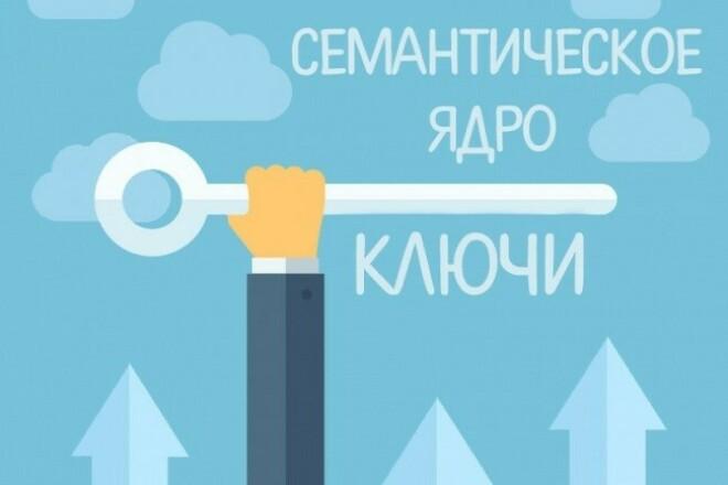 Соберу ключевые слова под необходимые вам страницы 1 - kwork.ru