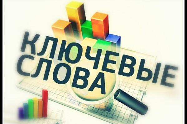 Соберу Ключевые Слова 1 - kwork.ru