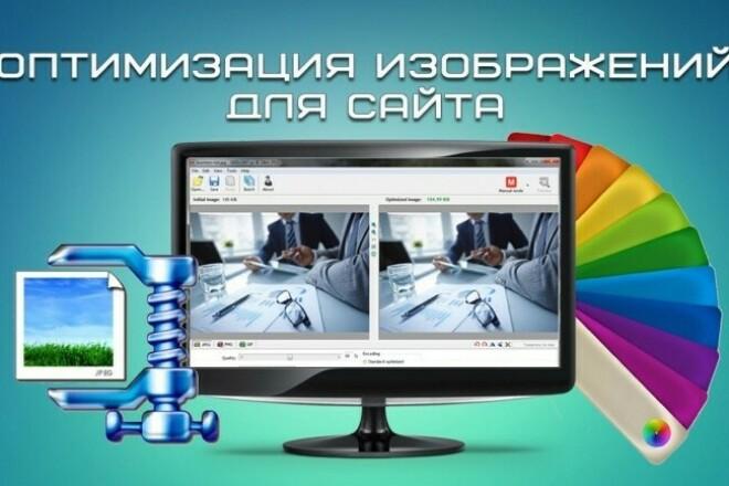 Оптимизирую изображения на сайтах WordPress 1 - kwork.ru