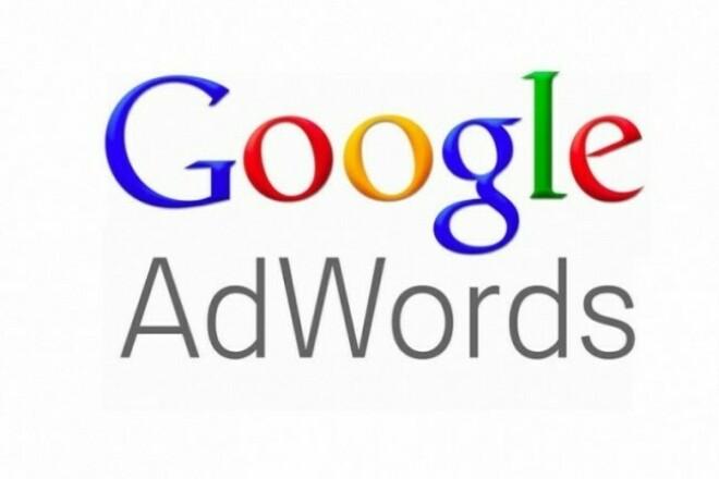 Настрою Google AdwordsКонтекстная реклама<br>Настрою рекламную компанию в Google Adwords. Создам группы объявлений и подберу необходимые ключевые слова к каждой группе. Напишу необходимые заголовки и описания.<br>