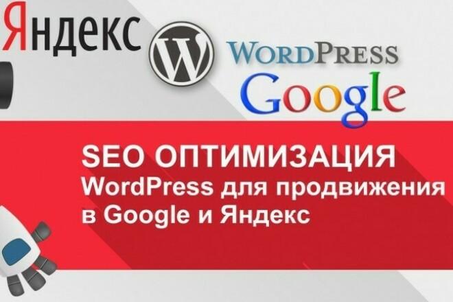 Внутренняя оптимизация сайта 1 - kwork.ru