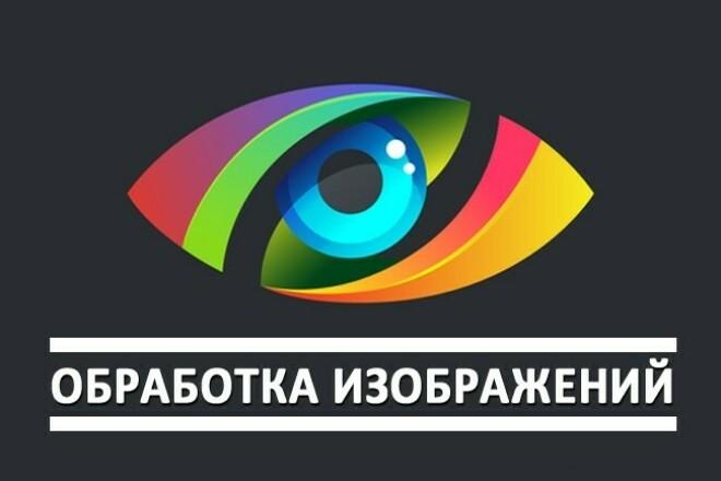 Обработаю любое изображение 1 - kwork.ru