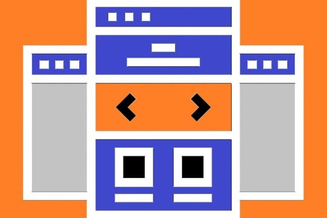 Сделаю продающий одностраничный сайт, лендинг быстро и оперативноСайт под ключ<br>Сделаю продающий одностраничный сайт (посадочная страница, лендинг, landing page) быстро, от 1 дня, в зависимости от объема работы. Схема работы: 1. Обсуждение ваших пожеланий 2. Создание прототипа страницы 3. Внесение вами поправок и согласование с вами изменений 4. Готовый сайт!<br>