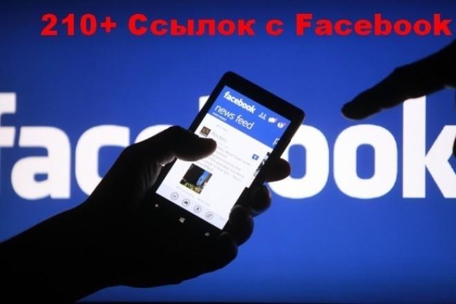 Размещу 210 постов с ссылками в Facebook 1 - kwork.ru