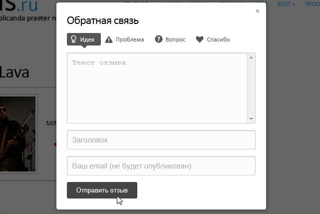 Форма обратной связи в стиле вашего сайта 1 - kwork.ru