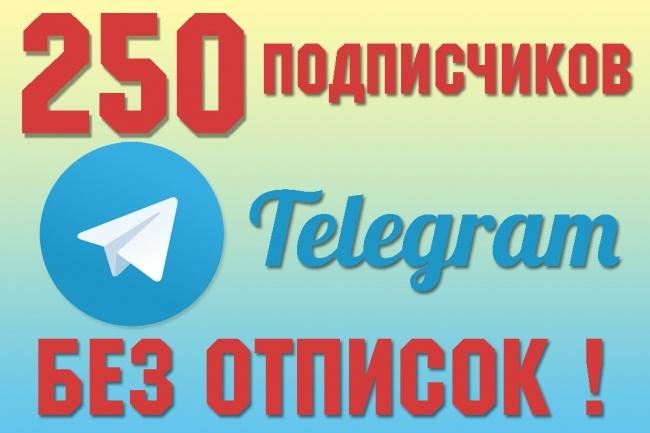 250 подписчиков на ваш Telegram канал БЕЗ отписокПродвижение в социальных сетях<br>Привлеку 250 живых подписчиков в ваш телеграмм канал или чат Процент отписок практически нулевой или нулевой ! ! ! Подписчики приходят не секундно, а с небольшим промежутком, в целях безопасности. Идеально подойдет для развития канала! Чем больше подписчиков, тем охотнее на ваш канал будет подписываться ваша аудитория. Рекламный пост на канале с 5000 подписчиков стоит не меньше 2 тысяч. Хотите так же продавать рекламу на своем канале? Вперед к своей цели!<br>