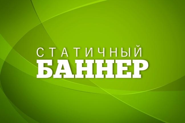 Веб-баннер 1 - kwork.ru