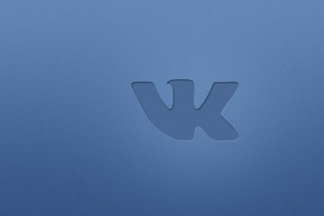проведу пиар в группах или на страницах пользователей вконтакте 1 - kwork.ru