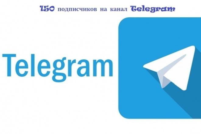 150 подписчиков в TelegramПродвижение в социальных сетях<br>О данном кворке: Вы создали канал в Телеграм и хотите получить начальную базу живых подписчиков? Тогда вам сюда. Так как подписчики настоящие, то мы не гарантируем вам процент отписок, он зависит от вашего контента на канале. Как правило, процент отписок небольшой (до 5%). Гарантированное получение 150 подписчиков в течение 72 часов! Выбирайте нас.<br>