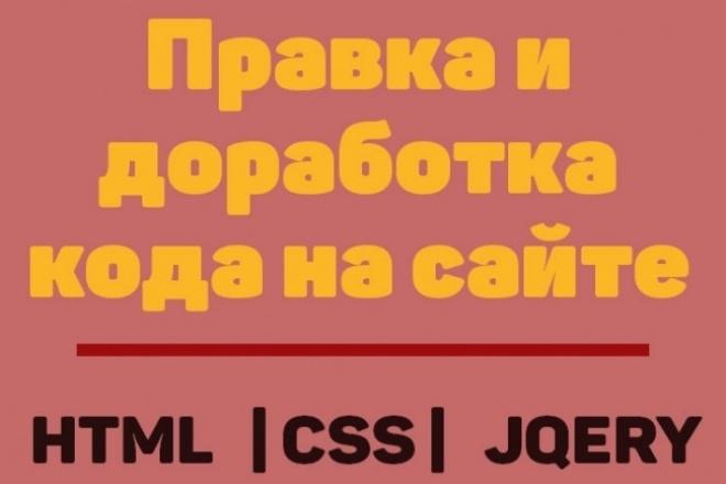 Сделаю правки в коде сайта 1 - kwork.ru